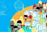 Imatge Ciutats Amigues de la Infància
